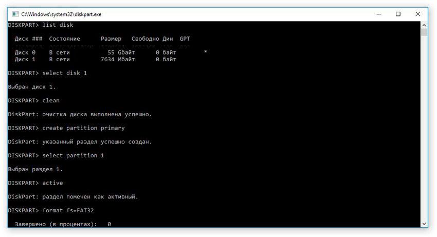 окончание процесса установки windows на usb flash